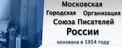 Московская организация Союза писателей России