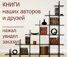 Книги наших авторов и друзей